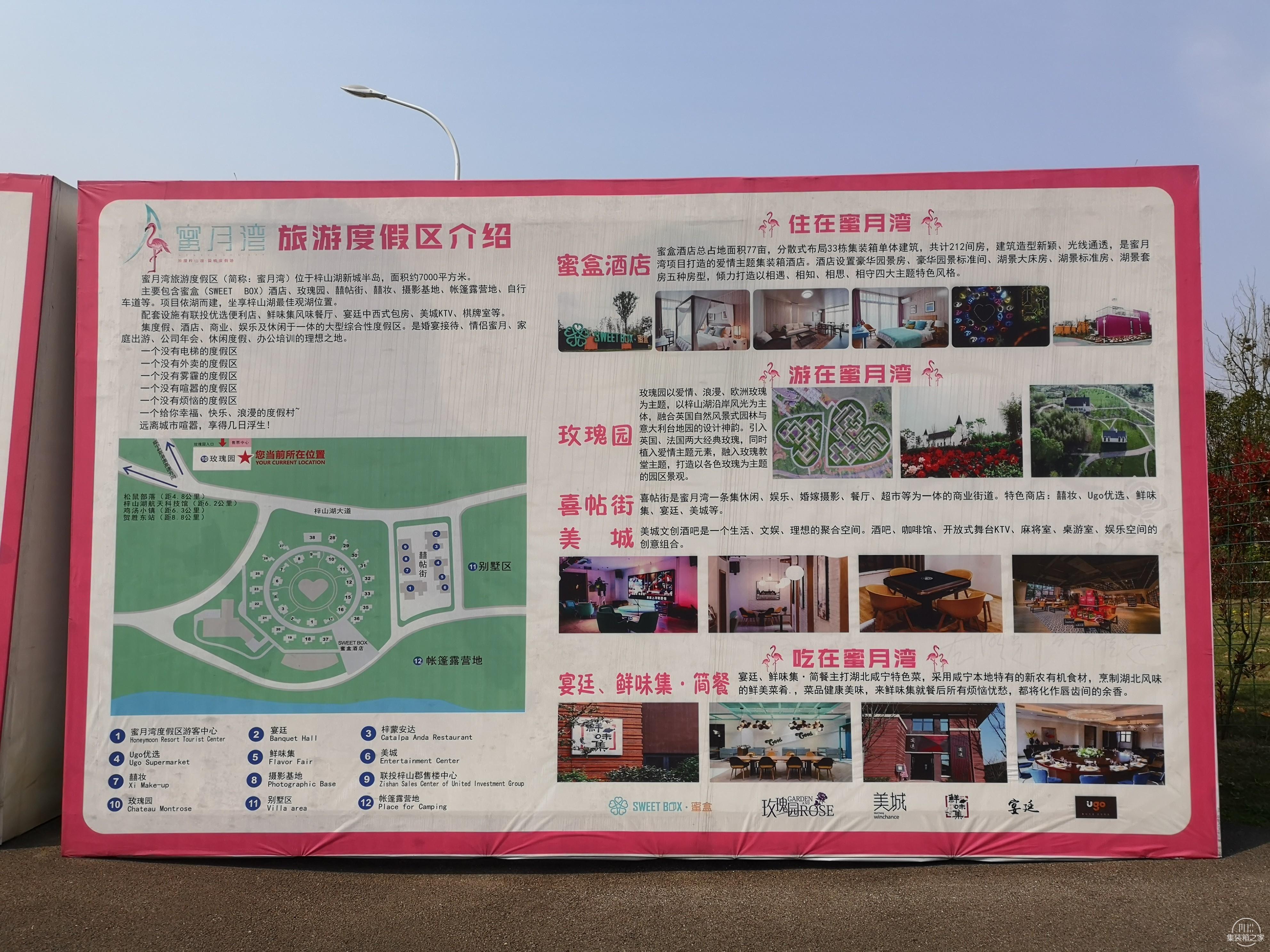 武汉蜜月湾:首个蜜月爱情主题度假区,还有甜蜜浪漫集装箱酒店-1.jpg