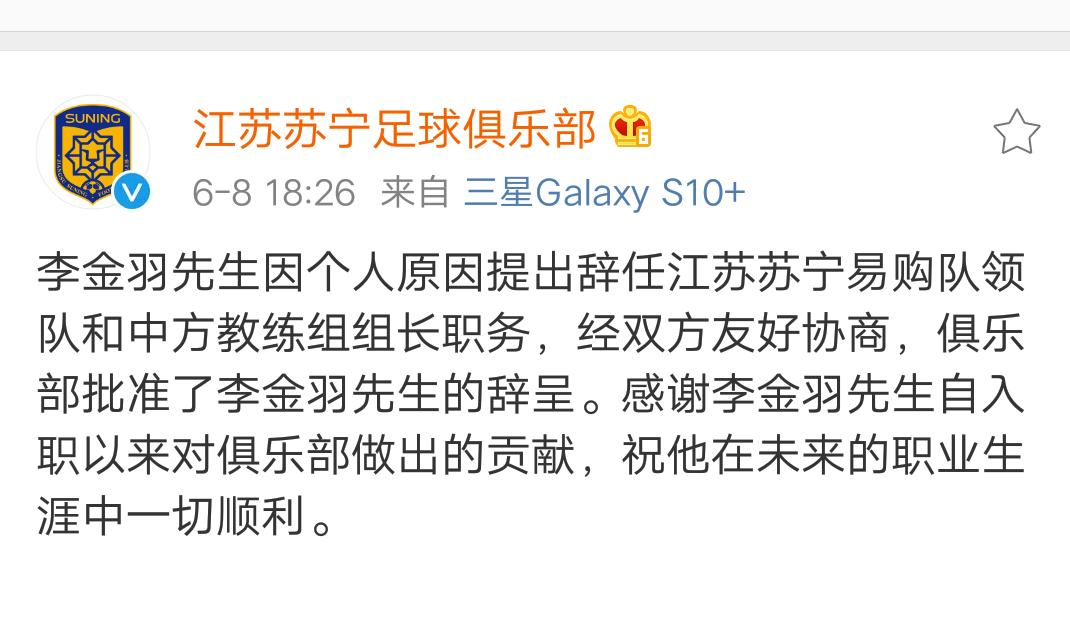 江苏苏宁俱乐部官方宣布:李金羽不再担任球队领队与中方教练组长-1.jpg