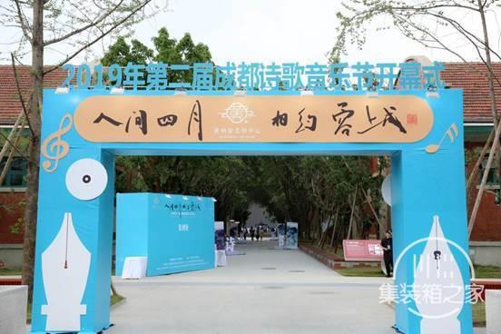 第二届成都诗歌音乐节在成华区完美世界文创公园开幕-7.jpg