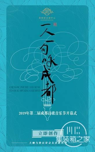 第二届成都诗歌音乐节在成华区完美世界文创公园开幕-4.jpg