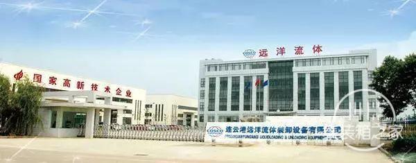 中远海运成功进入LNG罐式集装箱制造领域-1.jpeg