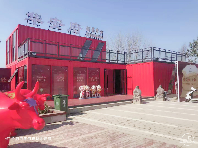 合肥集何模块化建筑 集装箱售楼中心 作品欣赏-1.jpg