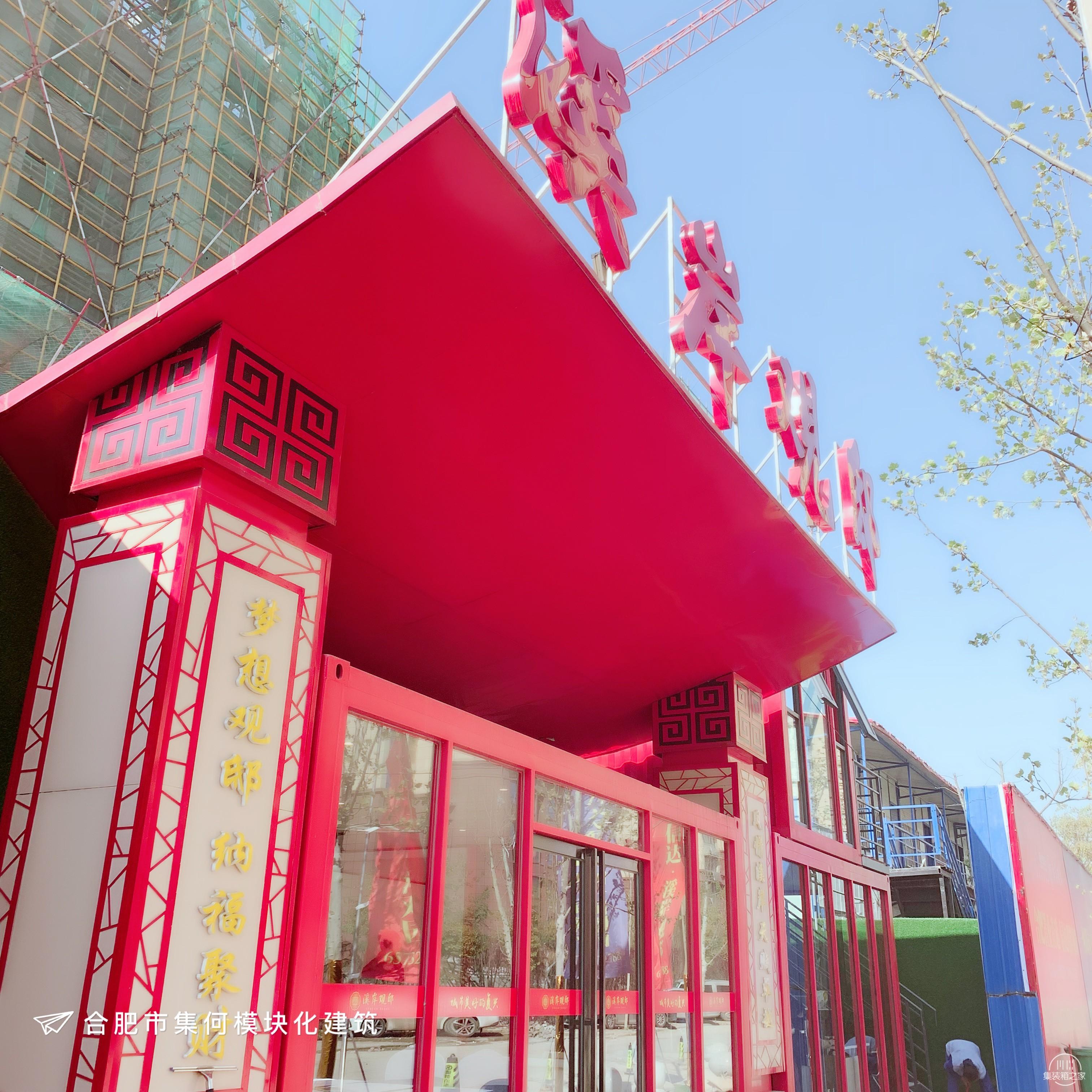 合肥集何模块化建筑 集装箱售楼中心 作品欣赏-6.jpg