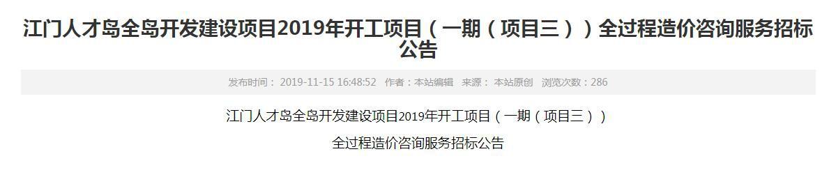 约12.5亿!江门人才岛5大项目招标,科技产业园一期2020年将完成建-2.jpg