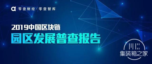 蚁米控股张锦喜:未来区块链产业园可能会有三种形态 | 区块链园区调研-1.jpg