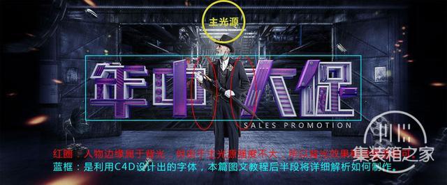 Photoshop教程:合成年中大促电商海报-3.jpg