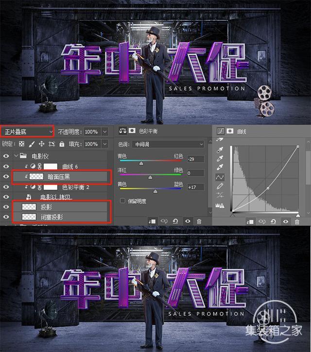 Photoshop教程:合成年中大促电商海报-45.jpg