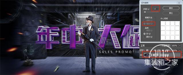 Photoshop教程:合成年中大促电商海报-50.jpg