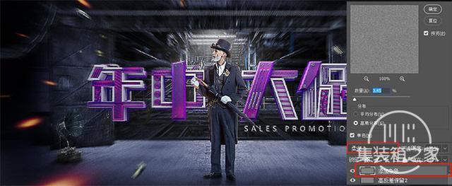 Photoshop教程:合成年中大促电商海报-52.jpg