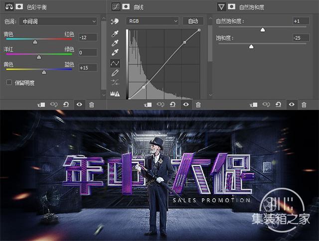Photoshop教程:合成年中大促电商海报-53.jpg