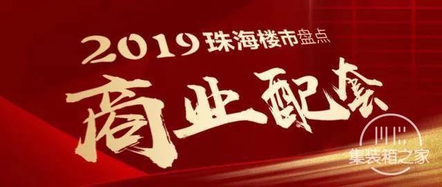 最新!2020珠海大型商业一览出炉 这些商场即将开业!-1.jpg