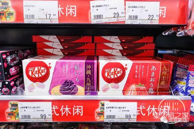宝藏超市系列   北京最大的日本进口超市-16.jpg