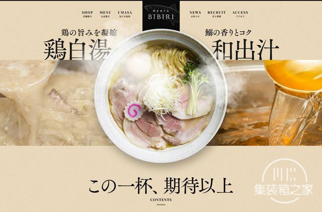 日本奈良市的鸡汤拉面店网页设计-1.jpg
