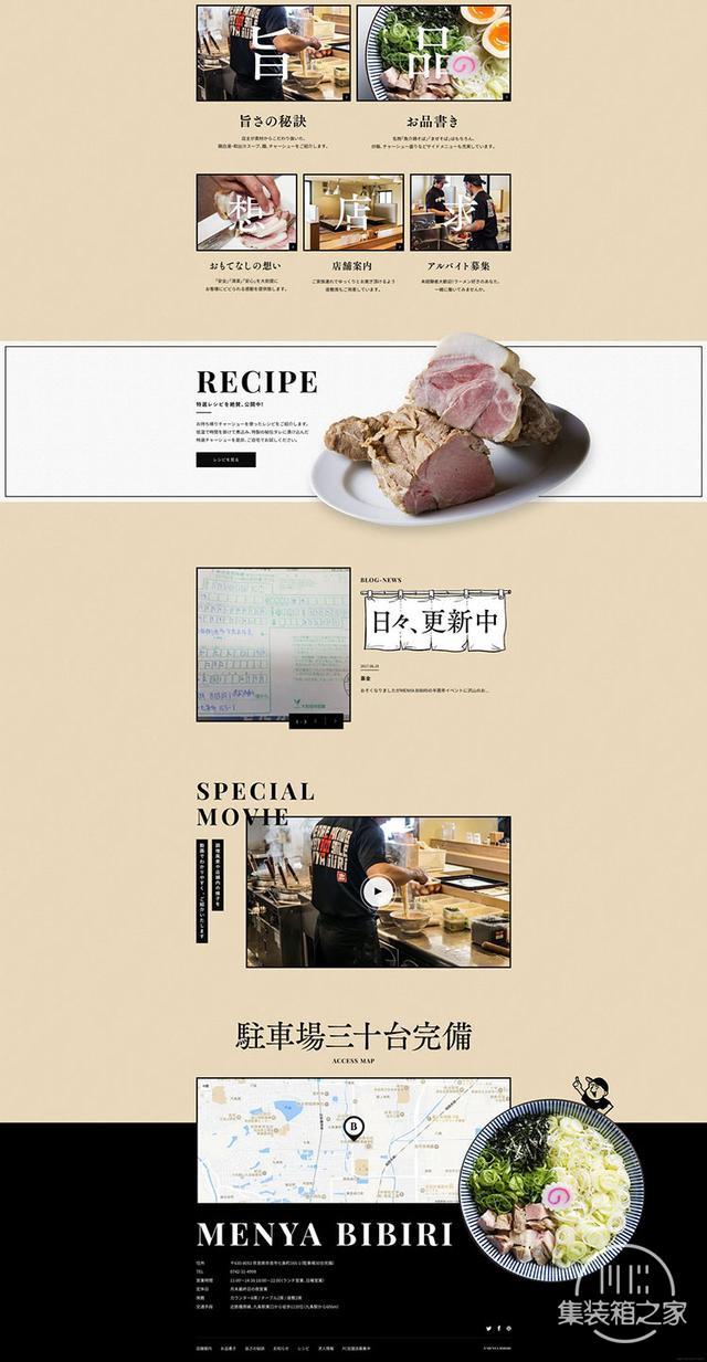 日本奈良市的鸡汤拉面店网页设计-2.jpg