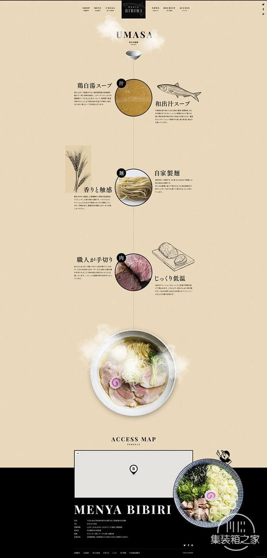 日本奈良市的鸡汤拉面店网页设计-3.jpg