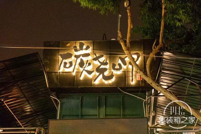 晋江最走心烧烤店:公园美景+集装箱+烧烤趴,凌晨还在排队-43.jpg