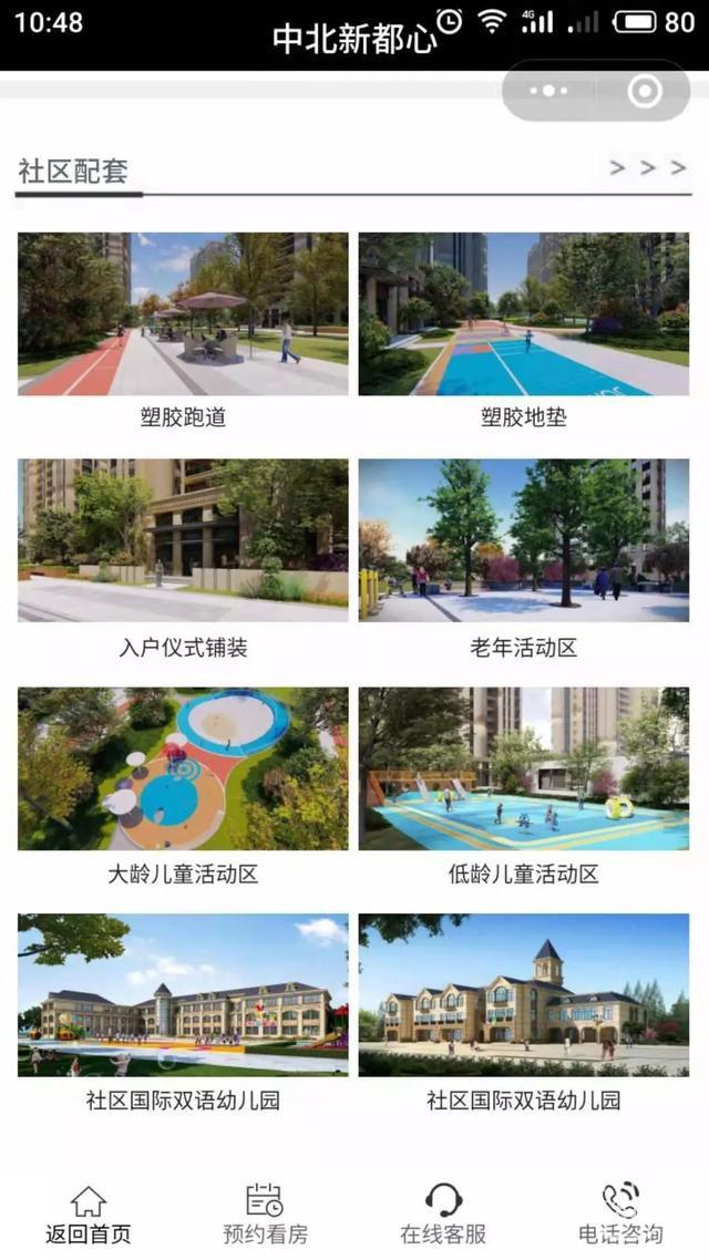中北新都心线上营销中心开放,足不出户24小时在线选房-3.jpg