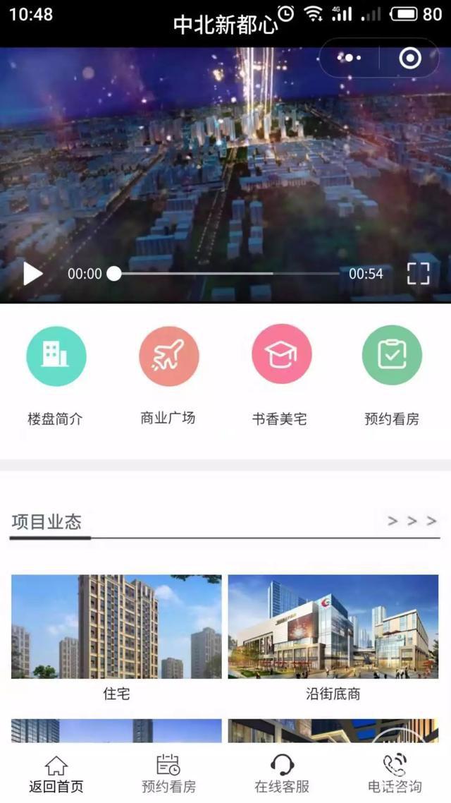 中北新都心线上营销中心开放,足不出户24小时在线选房-2.jpg