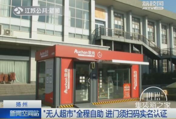 """扬州:""""无人超市""""全程自助 进门须扫码实名认证-1.jpg"""