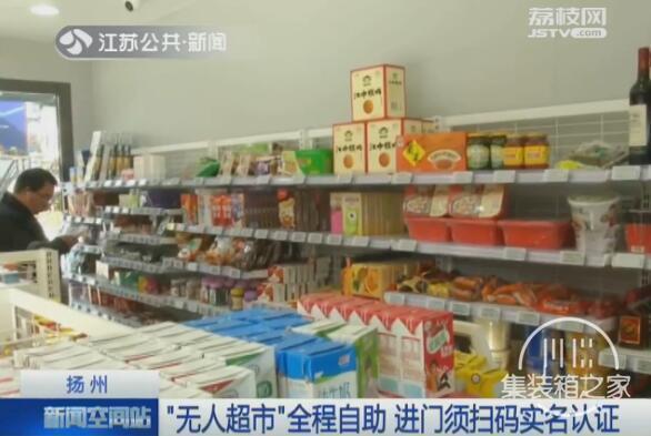 """扬州:""""无人超市""""全程自助 进门须扫码实名认证-3.jpg"""