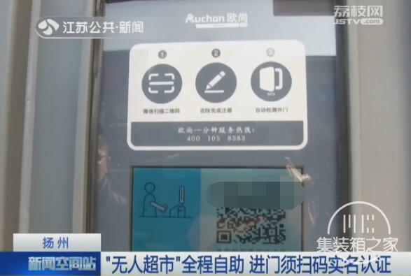 """扬州:""""无人超市""""全程自助 进门须扫码实名认证-2.jpg"""