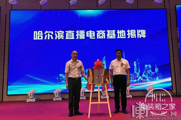 黑龙江新媒体产业园、哈尔滨直播电商基地揭牌 助力实体经济发展-2.jpg