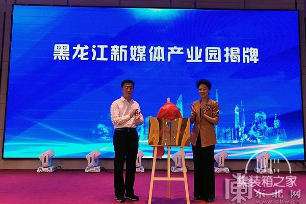 黑龙江新媒体产业园、哈尔滨直播电商基地揭牌 助力实体经济发展-1.jpg