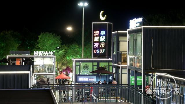 """济宁高新区集装箱美食小镇刮起夜间经济""""工业风""""-3.jpg"""
