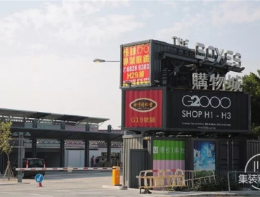 香港集装箱购物城