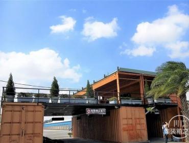 台湾集装箱停车场入口