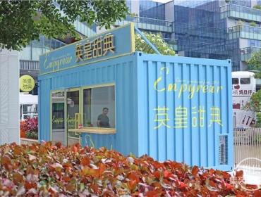 东莞南城凯达科技设计中心的集装箱货柜