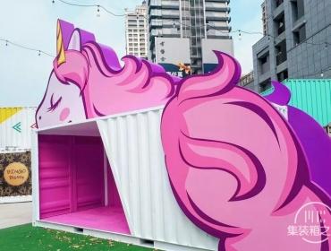 台北粉色集装箱店