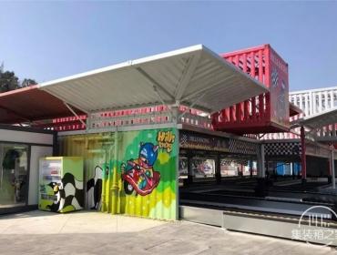 台湾集装箱商业街