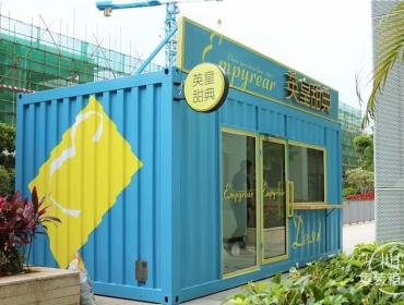 蓝蓝集装箱甜点站