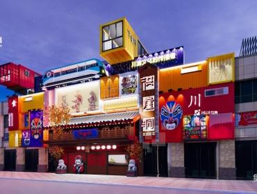 山西忻州洪崖洞集装箱餐厅